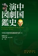 【送料無料】 中国演劇史図鑑 / 中国芸術研究院戯曲研究所 【図鑑】