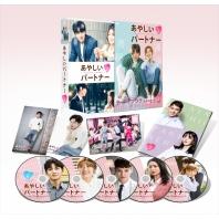 【送料無料】 あやしいパートナー ~Destiny Lovers~ DVD-BOX2 【DVD】