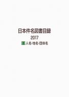【送料無料】 日本件名図書目録2017 1 人名・地名・団体名 / 日外アソシエーツ 【全集・双書】