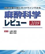 【送料無料】 麻酔科学レビュー2018 / 山蔭道明 【本】