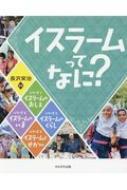 【送料無料】 イスラームってなに?(4冊セット) / 長沢栄治 【全集・双書】