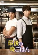 【送料無料】 『最後の晩ごはん』DVD-BOX 【DVD】