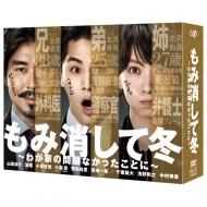 【送料無料】 「もみ消して冬 ~わが家の問題なかったことに~」DVD BOX 【DVD】