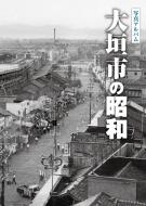 【送料無料】 写真アルバム 大垣市の昭和 / 清水進 【本】