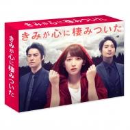 【送料無料】 きみが心に棲みついた DVD-BOX 【DVD】