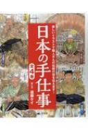 【送料無料】 日本の手仕事(全4巻セット) / 遠藤ケイ 【全集・双書】