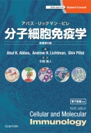 【送料無料】 分子細胞免疫学 アバスーリックマンーピレ 原著第9版 / アブル・K・アッバース 【本】