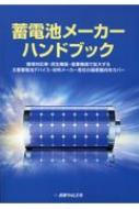 【送料無料】 蓄電池メーカーハンドブック 環境対応車 民生機器 産業機器で拡大する主要蓄電池 【本】