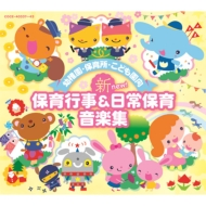 【送料無料】 幼稚園・保育所・こども園向 新 保育行事 & 日常保育音楽集 【CD】