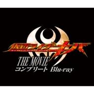 【送料無料】 仮面ライダーキバ THE MOVIE コンプリートBlu-ray  【BLU-RAY DISC】