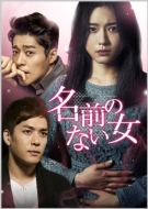 【送料無料】 名前のない女 DVD-SET4 【DVD】