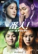 【送料無料】 番人!~もう一度、キミを守る~ DVD-BOX2 【DVD】