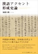 【送料無料】 漢語アクセント形成史論 / 加藤大鶴 【本】