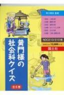 【送料無料】 黄門さまの社会科クイズ(全6巻セット) 【全集・双書】