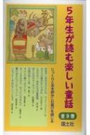 【送料無料】 5年生が読む楽しい童話(全9巻セット) 【全集・双書】