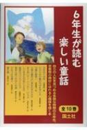 【送料無料】 6年生が読む楽しい童話(全10巻セット) 【全集・双書】