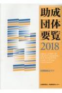 【送料無料】 助成団体要覧 民間助成金ガイド 2018 / 助成財団センター 【本】