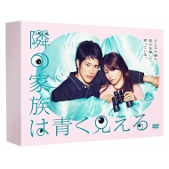 【送料無料】 隣の家族は青く見える DVD-BOX 【DVD】
