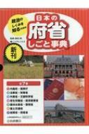【送料無料】 政治のしくみを知るための日本の府省しごと事典 全7巻セット / 森田朗 【全集・双書】