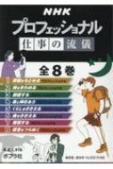 【送料無料】 NHKプロフェッショナル仕事の流儀 全8巻セット / NHK「プロフェッショナル」制作班 【本】