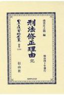 【送料無料】 刑法修正理由 完 日本立法資料全集 / 南雲庄之助 【全集・双書】