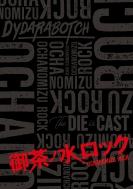 【送料無料】 御茶ノ水ロック(Blu-ray-BOX) 【BLU-RAY DISC】