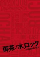 【送料無料】 御茶ノ水ロック(DVD-BOX) 【DVD】