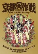 【送料無料】 京都大作戦2007-2017 10th ANNIVERSARY! ~心ゆくまでご覧な祭~ 【通常盤】(Blu-ray) 【BLU-RAY DISC】