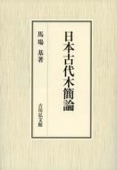 【送料無料】 日本古代木簡論 / 馬場基 【本】