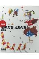 【送料無料】 完結版「おれたち、ともだち!」(全13巻セット) / 内田麟太郎 【絵本】