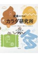 【送料無料】 健康のすすめ!カラダ研究所(全4巻セット) / 石倉ヒロユキ 【全集・双書】