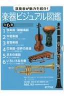 【送料無料】 演奏者が魅力を紹介!楽器ビジュアル図鑑 全6巻 【本】