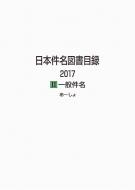 【送料無料】 日本件名図書目録2017 2 一般件名 / 日外アソシエーツ 【全集・双書】