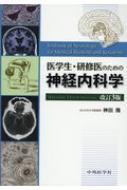 【送料無料】 医学生・研修医のための神経内科学 / 神田隆 【本】