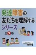 【送料無料】 発達障害の友だちを理解するシリーズ(全7巻セット) 【本】