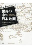 【送料無料】 世界の中の日本地図 16世紀から18世紀 西洋の地図にみる日本 / ジェイソン・c・ハバード 【本】