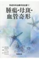 【送料無料】 腫瘍・母斑・血管奇形 形成外科治療手技全書 / 波利井清紀 【本】