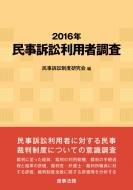 【送料無料】 民事訴訟利用者調査 2016年 / 民事訴訟制度研究会 【本】