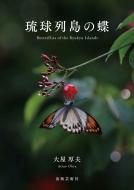 【送料無料】 琉球列島の蝶 / 大屋厚夫 【本】