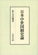 【送料無料】 日本中世国制史論 / 佐々木宗雄 【本】