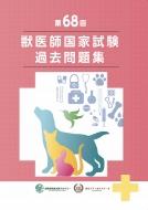 【送料無料】 第68回 獣医師国家試験過去問題集 / 高橋映江 【全集・双書】