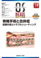 【送料無料】 脊椎手術と合併症 回避の技とトラブルシューティング 電子版付き OS NEXUS / 宗田大 【全集・双書】