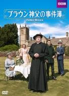 【送料無料】 ブラウン神父の事件簿 DVD-BOXII 【DVD】