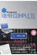 【送料無料】 D1-Law nano法令COMPLETE FOR WINDOWS 平成30年版 USBメモリ 【本】