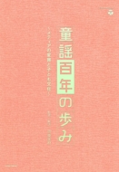 【送料無料】 童謡百年の歩み~メディアの変容と子ども文化~ 【CD】