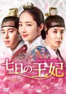 【送料無料】 七日の王妃 DVD-SET1 【DVD】