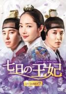 【送料無料】 七日の王妃 DVD-SET2 【DVD】