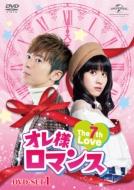 【送料無料】 オレ様ロマンス~The 7th Love~ DVD-SET1 【DVD】