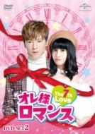 【送料無料】 オレ様ロマンス~The 7th Love~ DVD-SET2 【DVD】
