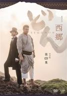 【送料無料】 西郷どん 完全版 第四集 【DVD】